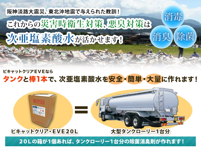 阪神淡路大震災、東北沖地震で与えられた教訓! これからの災害時衛生対策、悪臭対策は次亜塩素酸水が活かせます!