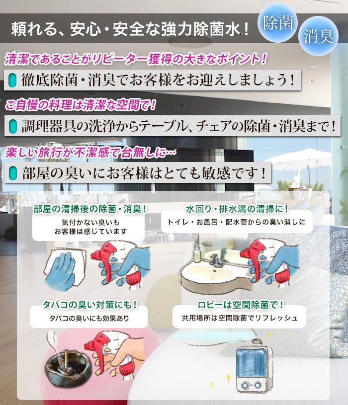 次亜塩素酸水とホテル・旅館ページ