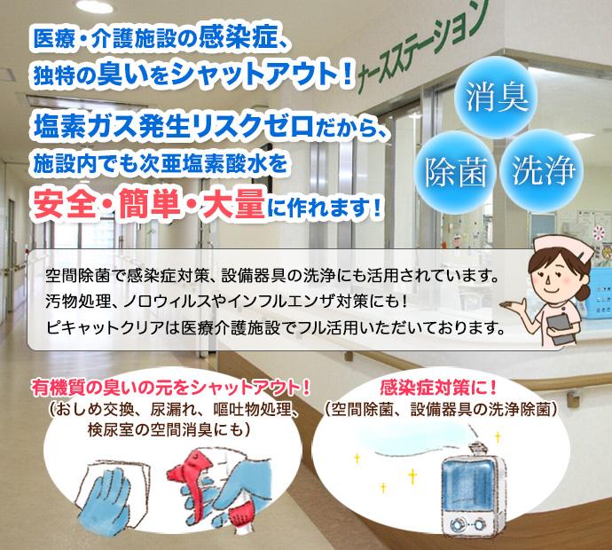 次亜塩素酸水と介護・医療ページ