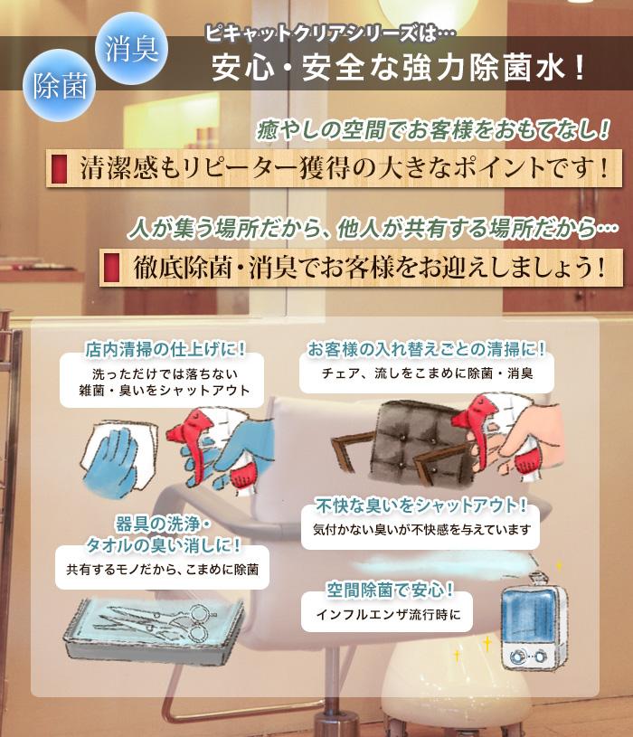 次亜塩素酸水と美容・理容ページ