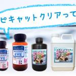 除菌・消臭剤のピキャットクリア
