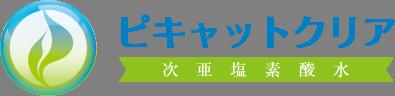 次亜塩素酸水専門店 ピキャットクリアショップ
