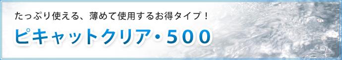 ピキャットクリア・500