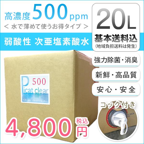ピキャットクリア500 20L